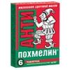 """Антипохмелин """"Антип"""" таб №6 (БАД )"""