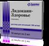Лидокаин-Здоровье р-р д/ин 10% 2мл №10