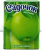 Садочок нектар яблочный 0,2 л