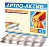 Артро-Актив таб 0,5г №40(БАД)