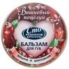 СРК-бальзам д/губ Вишневый поцелуй 18 мл