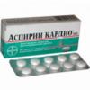 Аспирин Кардио таб 300мг №30