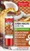 НР крем - масло для губ Кокосовое молочко и какао 4,5 г