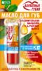 НР масло для губ Бархатные губки маракуйя и манго 4,5 г