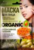 ФК Organic Oil маска для лица Интенсивное Питание д/сух. и норм. кожи 25 мл