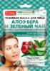 НР маска для лица тканевая Алоэ вера и зеленый чай д/всех типов кожи 25 мл