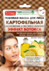 НР маска для лица тканевая Картофельная д/всех типов кожи 25 мл