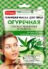 НР маска для лица тканевая Огуречная д/всех типов кожи 25 мл