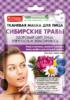 НР маска для лица тканевая Сибирские травы д/всех типов кожи 25 мл