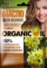 ФК Organic Oil масло для волос Жожоба 20 мл