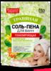 НР соль-пена для ванн Травяная тонизирующая с маслом мелиссы 200 г