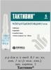 Тактивин р-р д/ин 0,1мг/мл 1мл №10