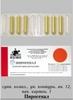 Пирогенал р-р для в/м введения 50мкг 1мл №10