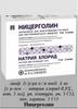 Ницерголин лиофилизат д/приг. р-ра для в/м введения 4мг №5 +р-р натрия хлорида 0,9% 5мл №5