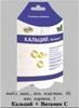 Кальций морской с витамином С таб 0,5г №100 (БАД)