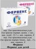 Фервекс для детей с витамином С порошок д/приг. р-ра для приема внутрь (малиновый вкус, с сахаром)3г