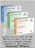 Октреотид Фсинтез  р-р для в/в и п/к введения  50мкг/мл 1мл №5