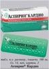 Аспирин Кардио таб 100мг №20