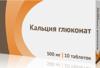 Кальция глюконат таб 500мг №10