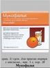 Мукофальк гранулы апельсиновые д/приг.суспензии д/приема внутрь  5г пакеты №20