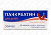 Панкреатин д/детей таб п/о №20 (2*10)