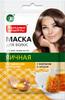НР маска для волос Яичная увлажнение и питание 30 мл