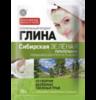 Глина Сибирская зеленая питательная со сбором целебных таежных трав  косметическая для лица 75г