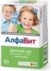 АлфаВит детский сад (с кальцием) №60, таблетки жевательные (с 3 до 7лет) (БАД)