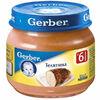 Gerber пюре из телятины 80гр. с 6-мес.