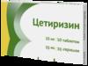 Цетиризин таб п/о 10 мг №10