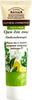 Зеленая аптека крем для лица отбеливающий 100мл