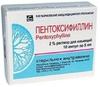 Пентоксифиллин р-р д/инъекций 20мг/мл 5мл №10