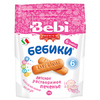 "Bebi Premium печенье ""Бебики"" 6 злаков 125г с 6 мес"