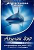Акулий жир и Фукус Маска коллагеновая ультралифтинг10 мл