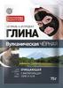 ФК глина для лица Вулканическая Чёрная очищающая 75 гр