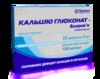 Кальция глюконат р-р д/ин 10%  5мл №10