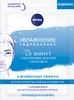 Нивея маска тканевая Увлажнение гидробаланс