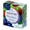 Таблетки от изжоги Печаевские №20 лесн ягода (БАД)